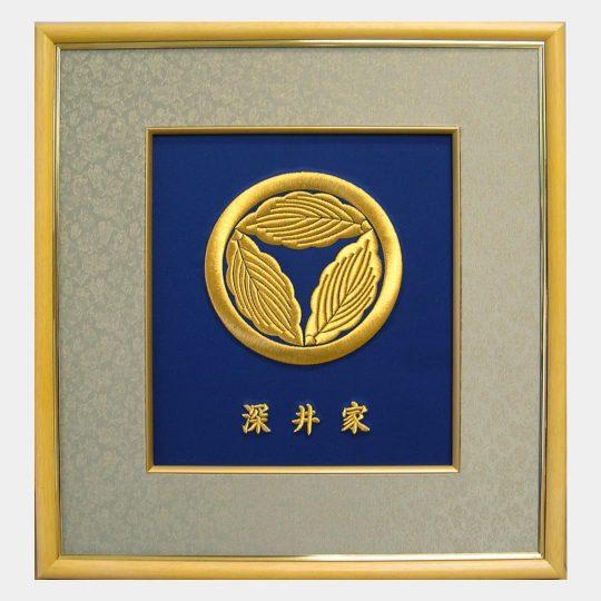富山県 福額 家紋刺繍