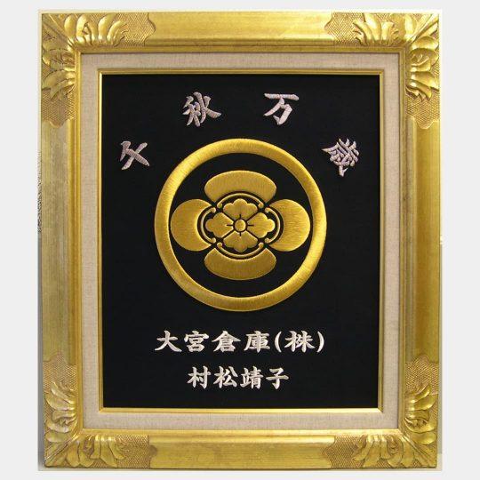 埼玉県 別注・手彫り額 家紋刺繍