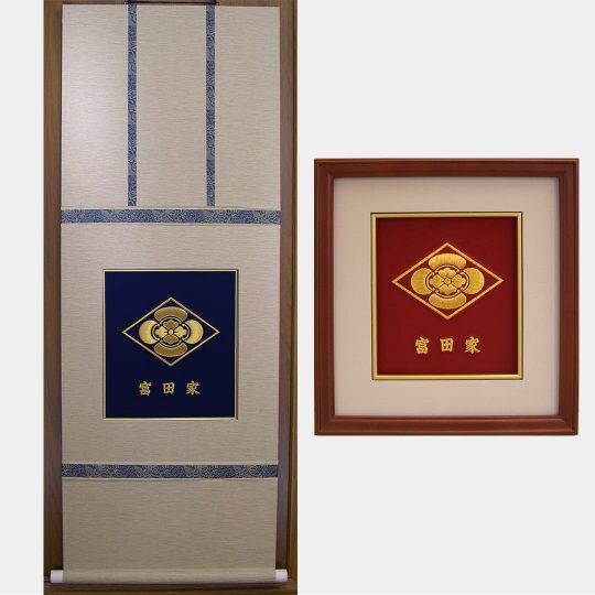 神奈川県 雅掛け軸額・禄額 家紋刺繍