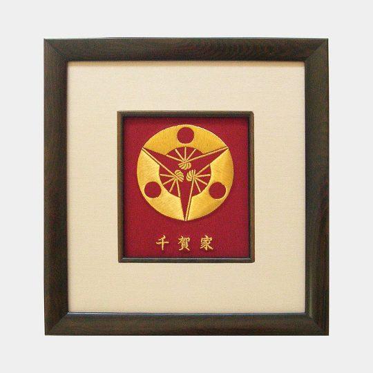 神奈川県 祥額 家紋刺繍