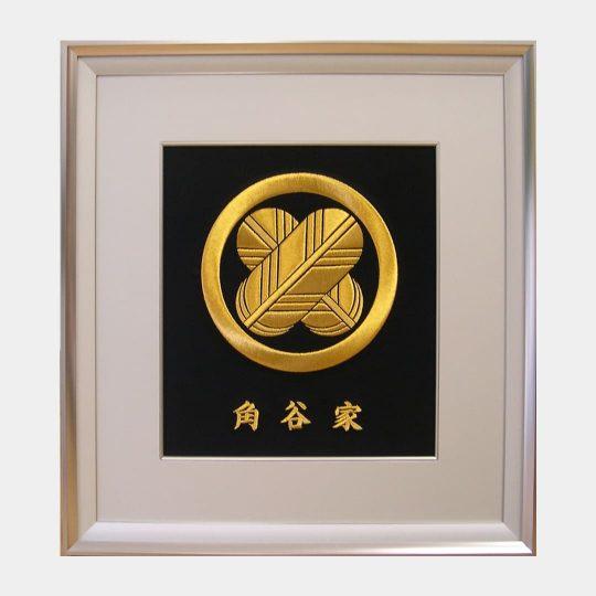 大阪府 慶額 家紋刺繍