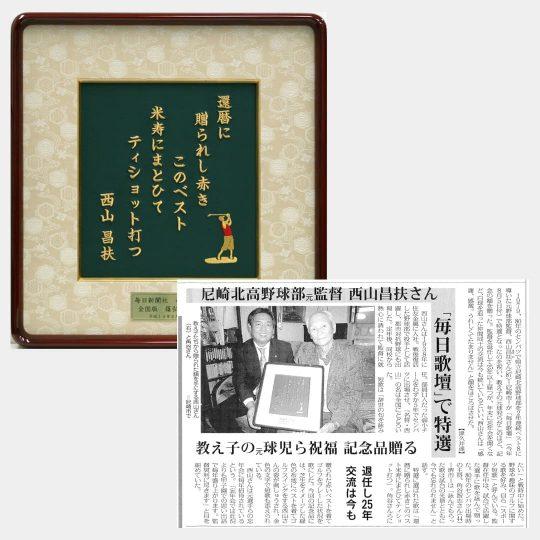 大阪 短歌刺繍 オリジナル刺繍