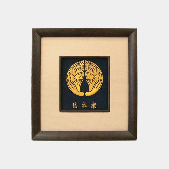 北海道 祥額 家紋刺繍