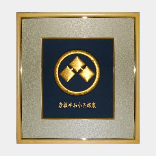 岡山県 福額 家紋刺繍