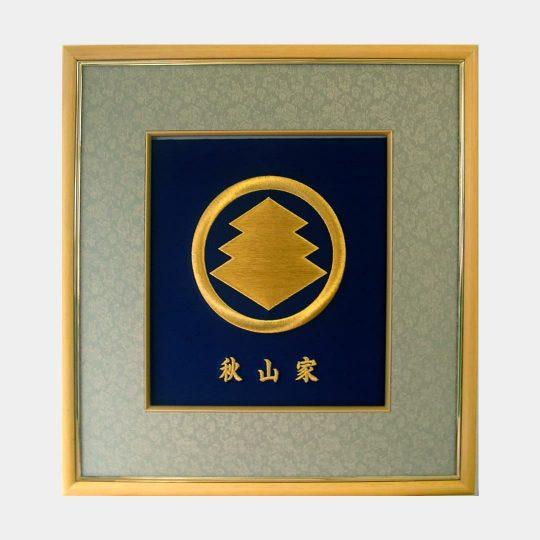秋田県 福額 家紋刺繍
