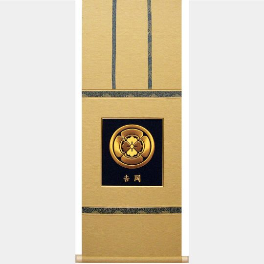 兵庫県 雅掛け軸額 家紋刺繍