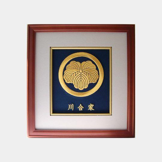 埼玉県 禄額 家紋刺繍
