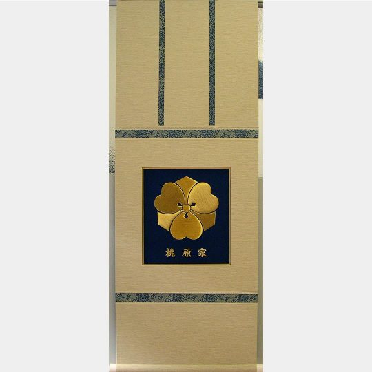 愛知県 雅掛け軸 家紋刺繍