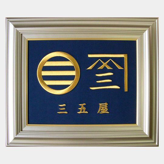 青森県 高砂額 家紋・屋号刺繍