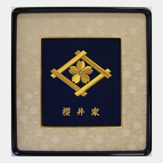 愛知県 寿額 家紋刺繍