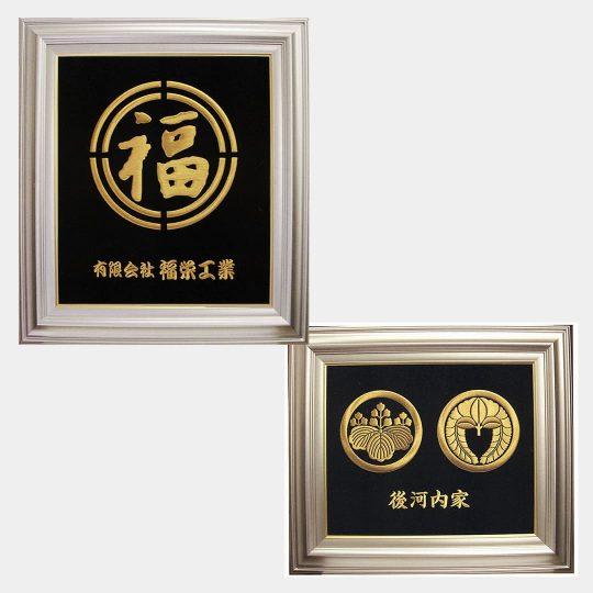 広島県 慶額・高砂額 社章刺繍