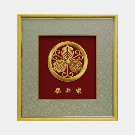 兵庫県 福額 家紋刺繍