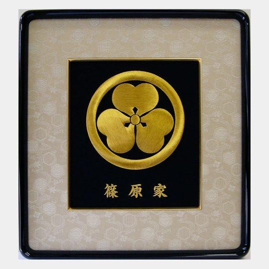 茨城県 寿額 家紋刺繍
