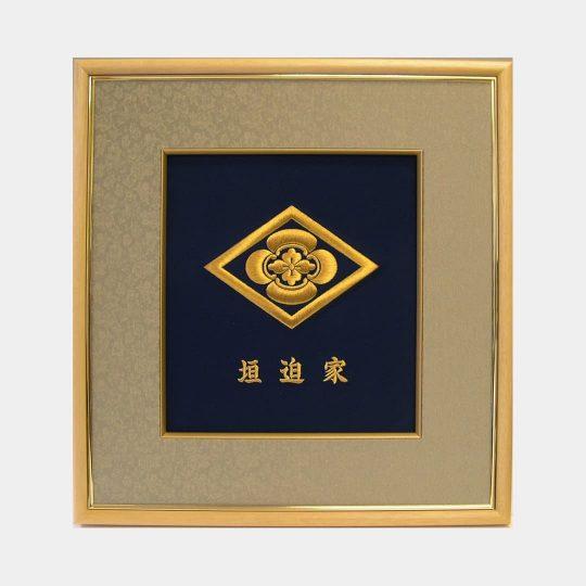 宮崎県 福額 家紋刺繍