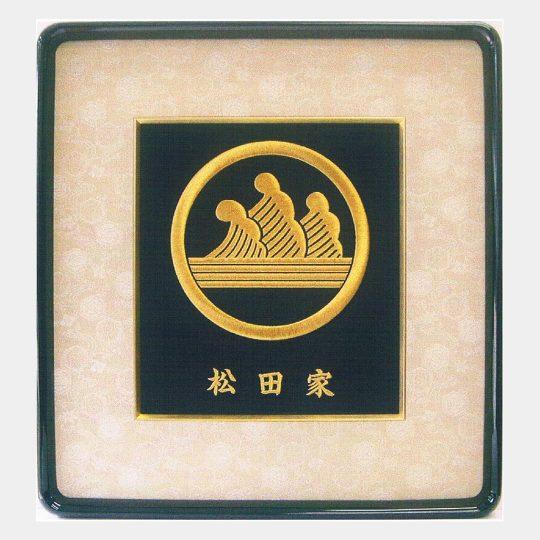 宮城県 寿額 家紋刺繍