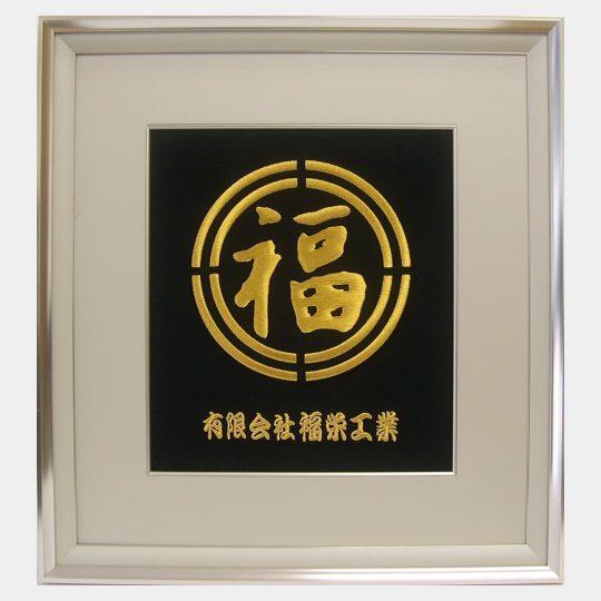 広島県 慶額 社章刺繍