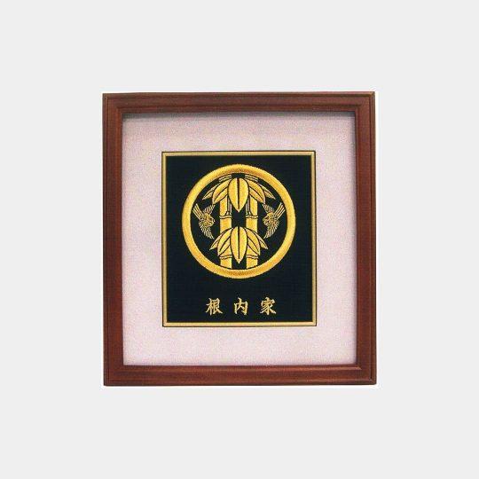 北海道 禄額 家紋刺繍