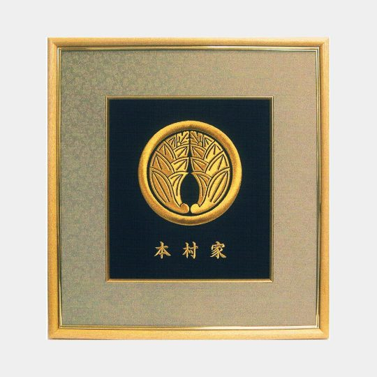 広島県 福額 家紋刺繍