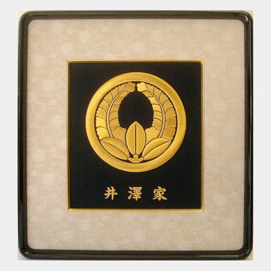 神奈川県 寿額 家紋刺繍