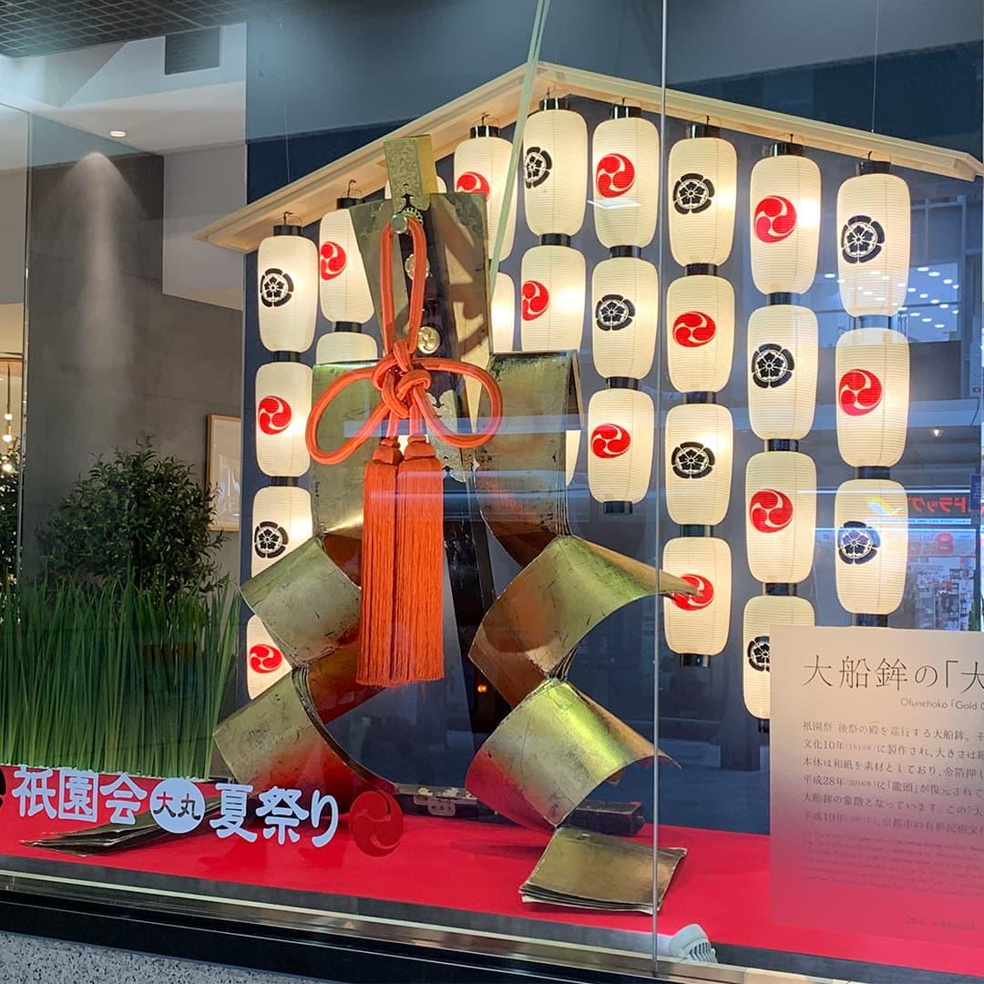 京都大丸百貨店