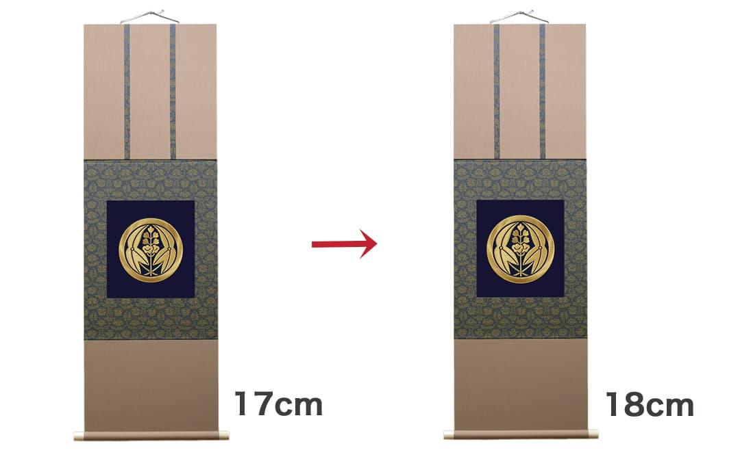 福額刺繍サイズ変更