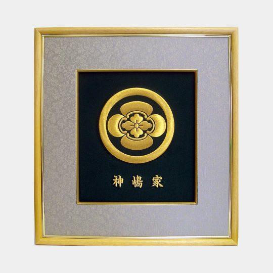 埼玉県 福額 家紋刺繍