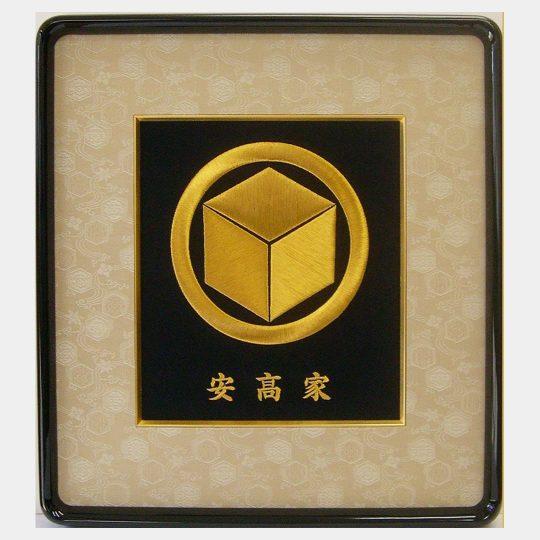 福岡県 寿額 家紋刺繍