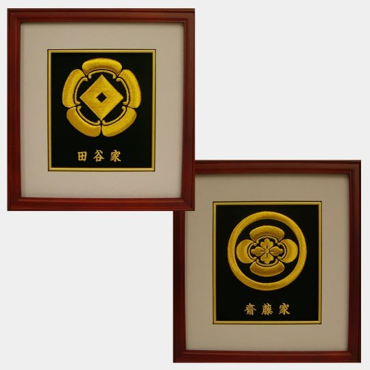 福島県 禄額 家紋刺繍