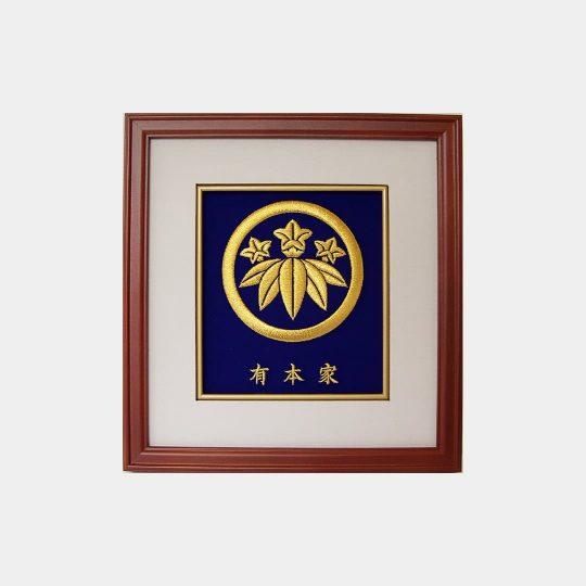 京都府 禄額 家紋刺繍