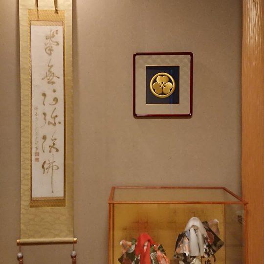 奈良県 寿額 家紋刺繍