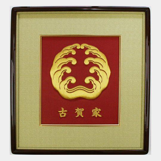 佐賀県 寿額 家紋刺繍