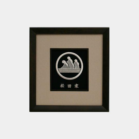 京都府 祥額 家紋刺繍
