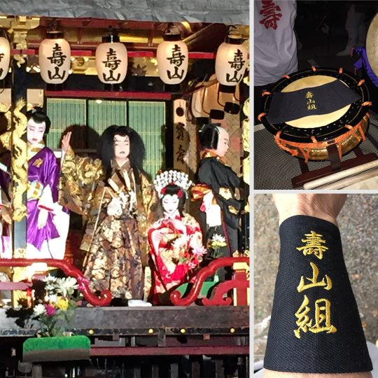 滋賀県 手甲 祭り刺繍