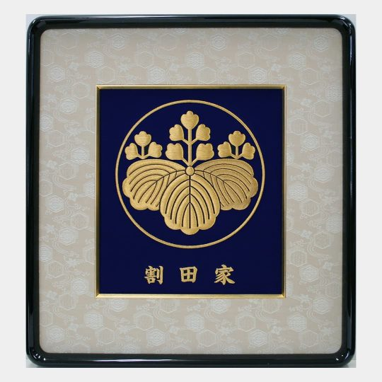 群馬県 寿額 家紋刺繍