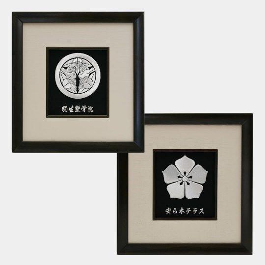 栃木県 祥額 家紋刺繍