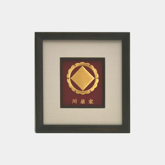 広島県 祥額 家紋刺繍