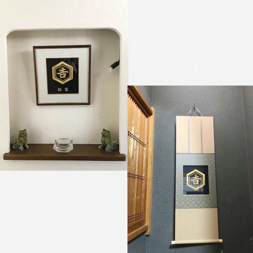滋賀県 福額・雅掛け軸額 家紋刺繍