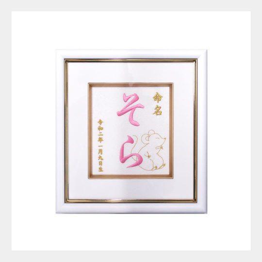 北海道 命名額 オリジナル刺繍