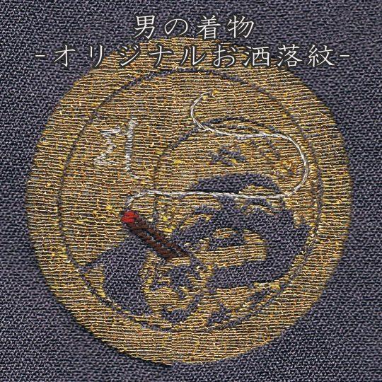 着物刺繍 男性のオリジナルお洒落紋