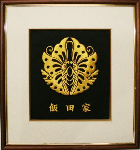家紋刺繍額 家紋名 対い鎧蝶