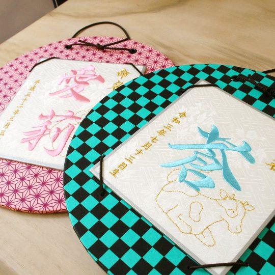 命名刺繍飾り 市松・麻の葉柄