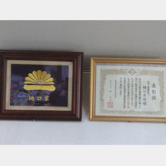 神奈川県 高砂額 家紋刺繍