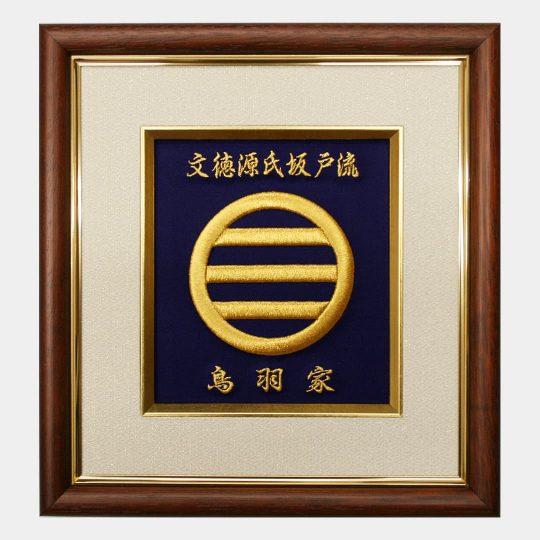 新潟県 祥額 家紋刺繍