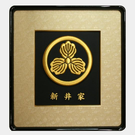 大阪府 寿額 家紋刺繍