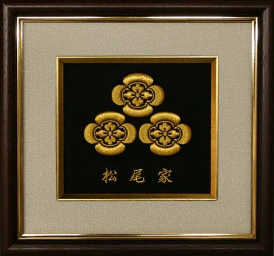 家紋刺繍額 家紋名 三盛木瓜