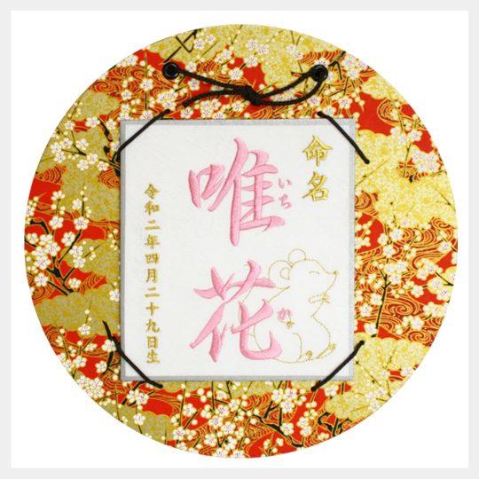 三重県 命名刺繍飾り『きらりん』
